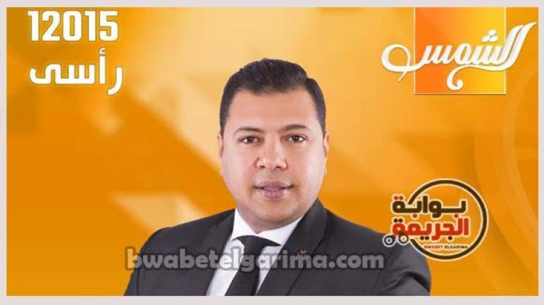 كلبش .. جديد الاعلامى حسن محفوظ على قناة الشمس