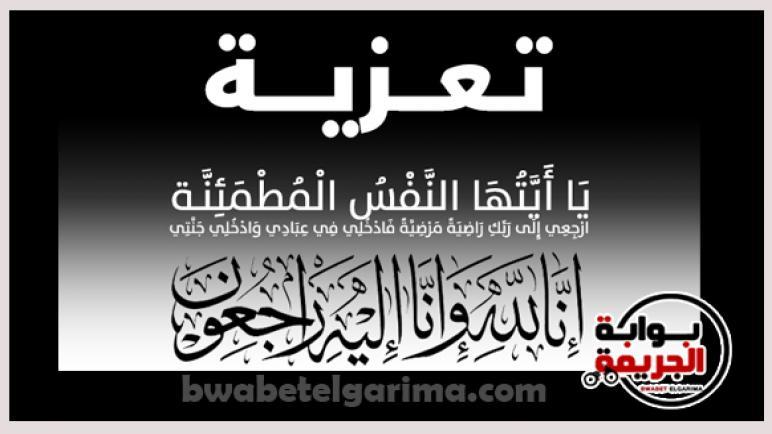 عزاء واجب للزميل ايهاب الشامي