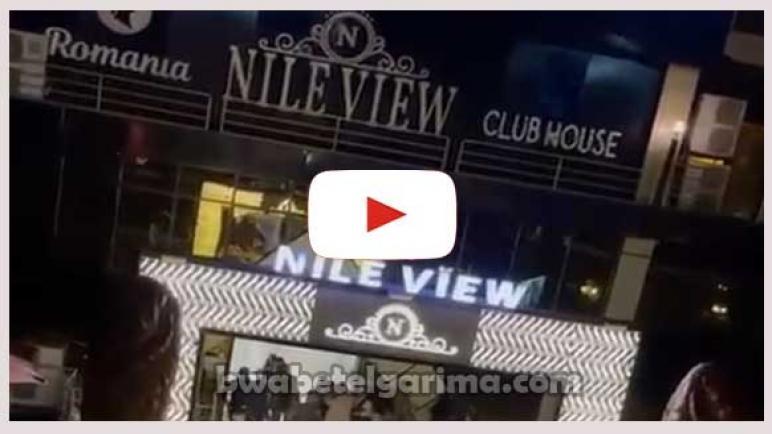 بالفيديو.. معركة بالاسلحة البيضاء والشوم بأحد الملاهي الليلية بكورنيش النيل