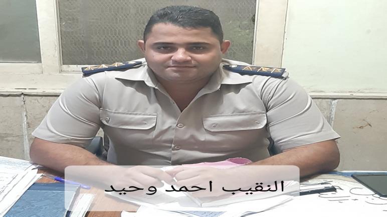 """النقيب """"أحمد وحيد"""" نموذج مشرف لرجل الشرطة الوطني"""