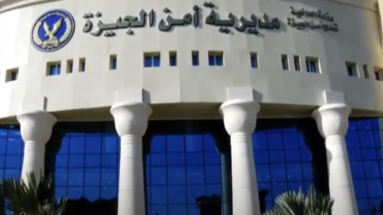 بالأسماء والمناصب..حركة تنقلات ضباط الشرطة بمديرية أمن الجيزة